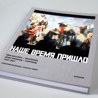 <strong>Artist Publication</strong><br/> <em>Erik Bulatov – Paintings 1952–2011</em><br/>Catalogue Raisonné</em>